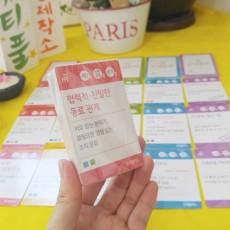 일 경험 카드+정책카드 세트